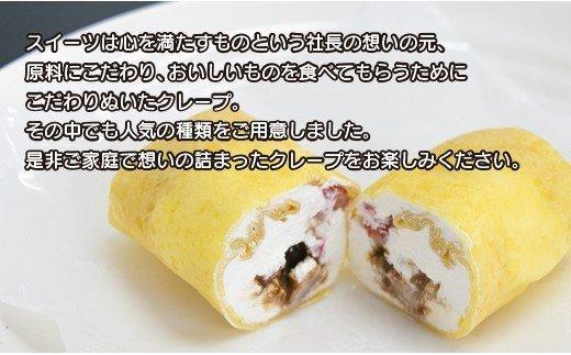 延岡名店「ティファニー」キューティークレープ9本セット