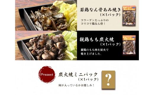 炎の鶏炭火焼定期便<6パック+ミニ1パック×6ヶ月>【F15】