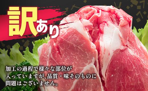 「訳あり」宮崎県産 豚切落し 3kg【B498】