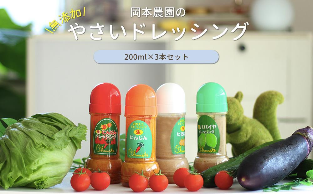 岡本農園の無添加やさいドレッシング ◆選べる3本セット【A21】