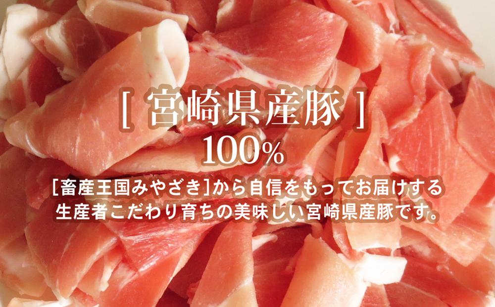 宮崎県産<豚切り落とし&鶏もも>合計4kgセット※90日以内出荷【C282】