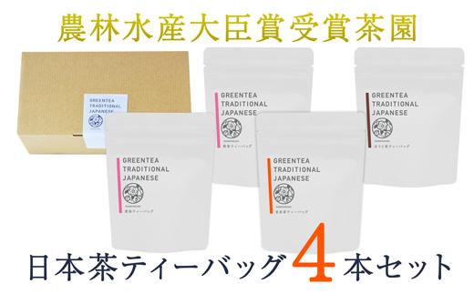 宮崎日本茶専門店 タグ付きティーバッグ詰合せ【A200】