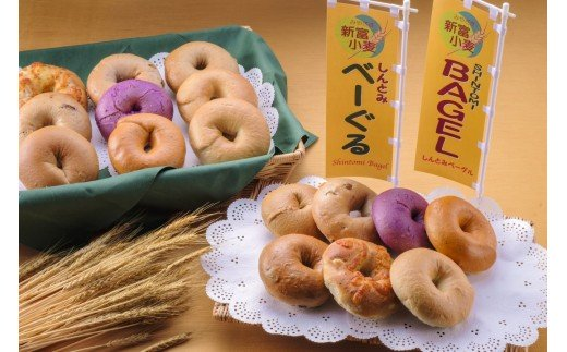添加物不使用<新富町産小麦で作ったベーグル 全7種 11個入り>【A129】