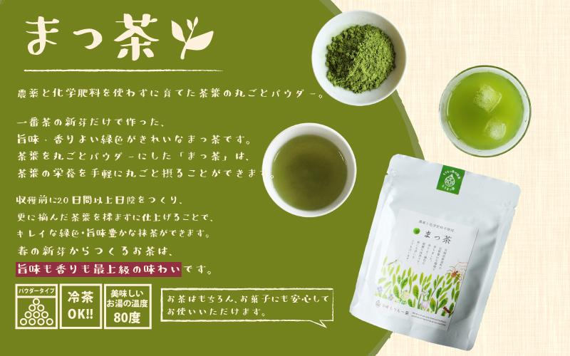 <有機栽培>スーパー緑黄色野菜「まっ茶」50g×2袋【A164】