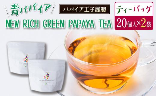 NEW RICH GREEN PAPAYA TEA(ティーバッグ20P×2個)【B495】
