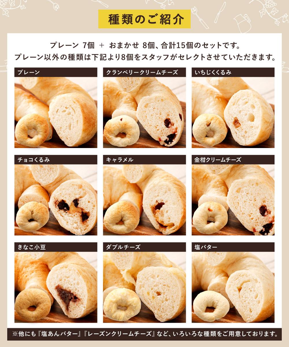 <手作り>Cafe Kiitosの無添加ベーグル15個セット【B113】