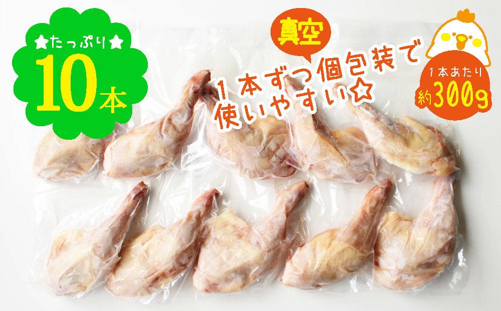 パーティーに大活躍!宮崎県産若鶏 骨付きモモ10本セット【C136】
