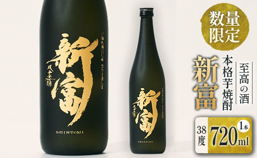 <数量限定>至高の酒 本格芋焼酎「新富」 原酒1本【C333】