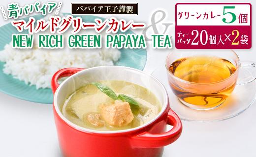 ~パパイア王子謹製~青パパイアマイルドグリーンカレー&NEW RICH GREEN PAPAYA TEA(ティーバッグ20個入り)【C324】