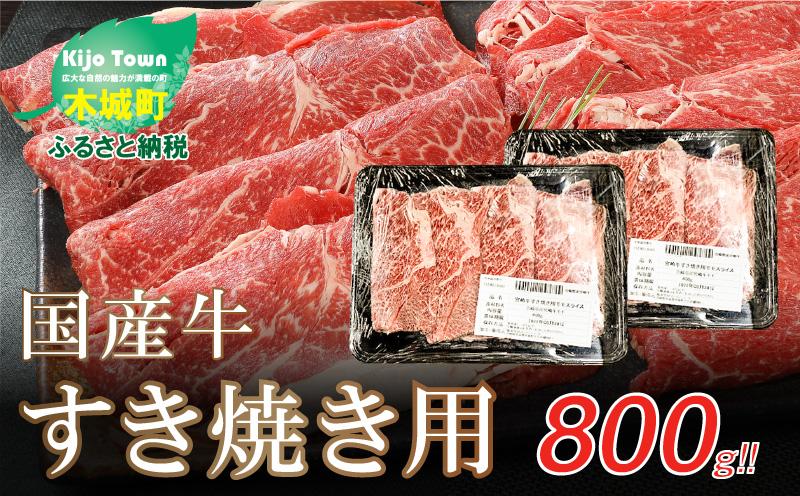 K03_0018 <国産牛 すき焼き用800g(モモ400g×2パック)>