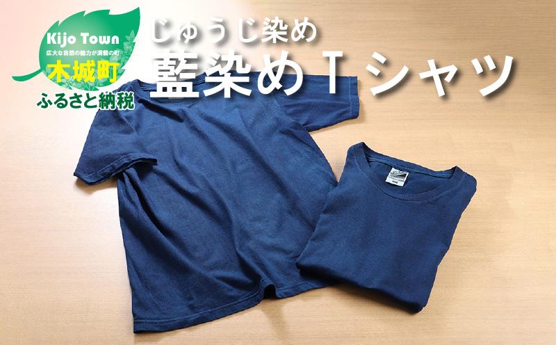 K17_0004 <じゅうじ染め・藍染めTシャツ>
