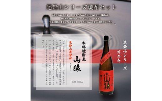 K09_0008 <焼酎尾鈴山一升瓶(山猿1本・山翡翠1本・山ねこ1本)>