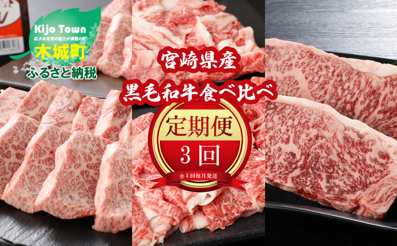 K16_1101 <宮崎県産黒毛和牛食べ比べ定期便(3回コース)>