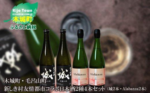 K21_0006 <木城町・毛呂山町 新しき村友情都市コラボ日本酒2種4本セット(城2本・Alabanza2本)>