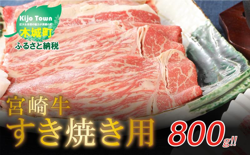 K03_0017 <宮崎牛 すき焼き用800g(モモ400g×2パック)>