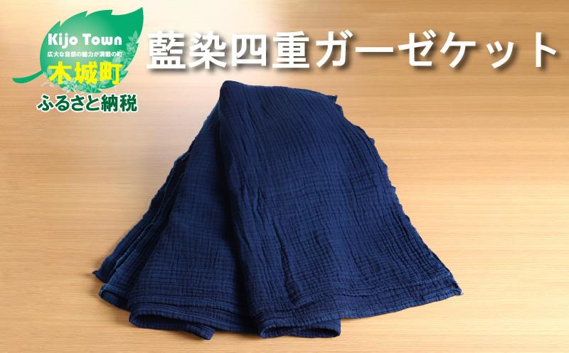 K17_0001 <藍染四重ガーゼケット>