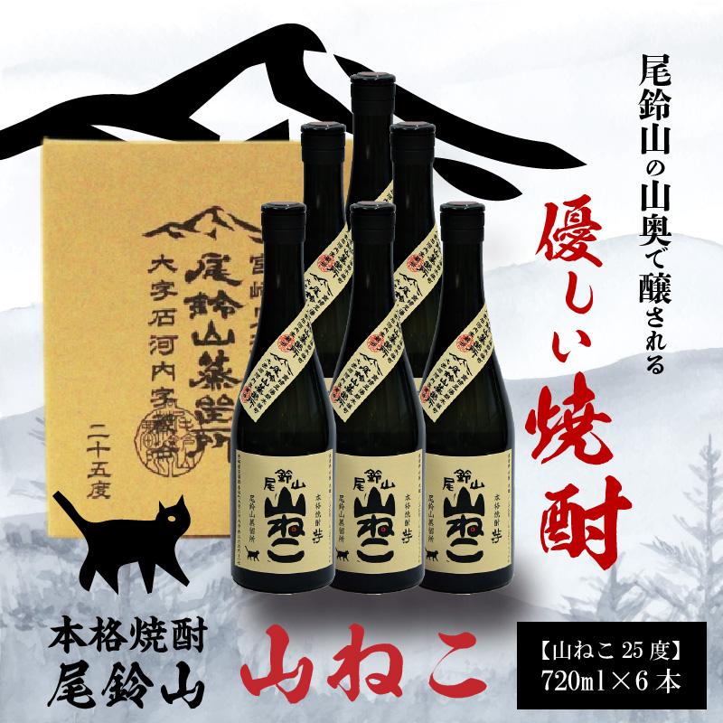 K08_0035 焼酎尾鈴山(山ねこ6本)720ml×6本