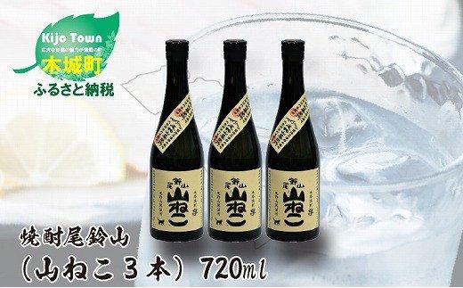 K09_0005 <焼酎尾鈴山(山ねこ3本)720ml>