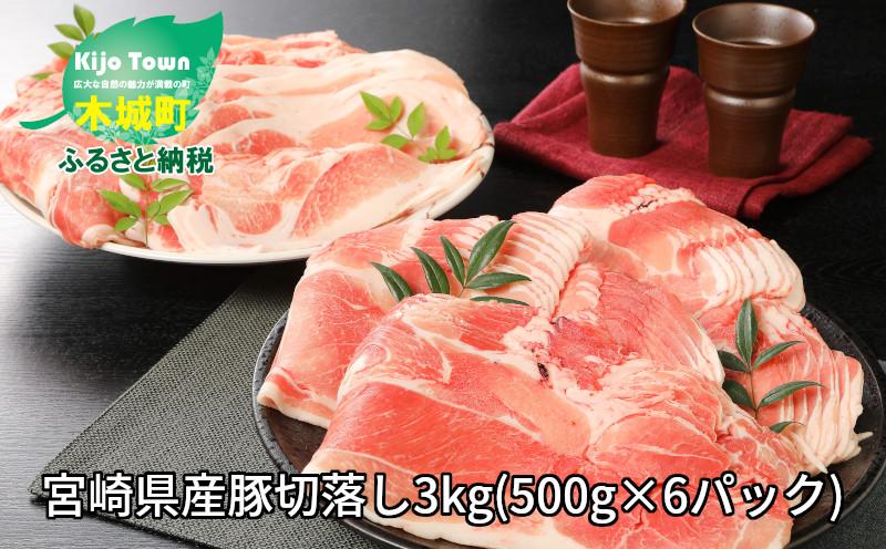 K16_0052 <宮崎県産豚切落し3kg(500g×6パック)>