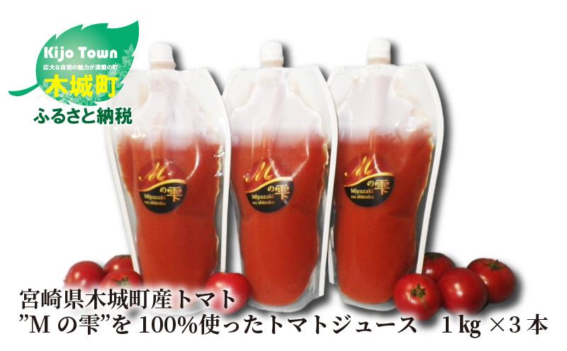 """K03_0016<宮崎県木城町産の高糖度トマト""""Mの雫""""を100%使ったトマトジュース 1㎏×3本>"""