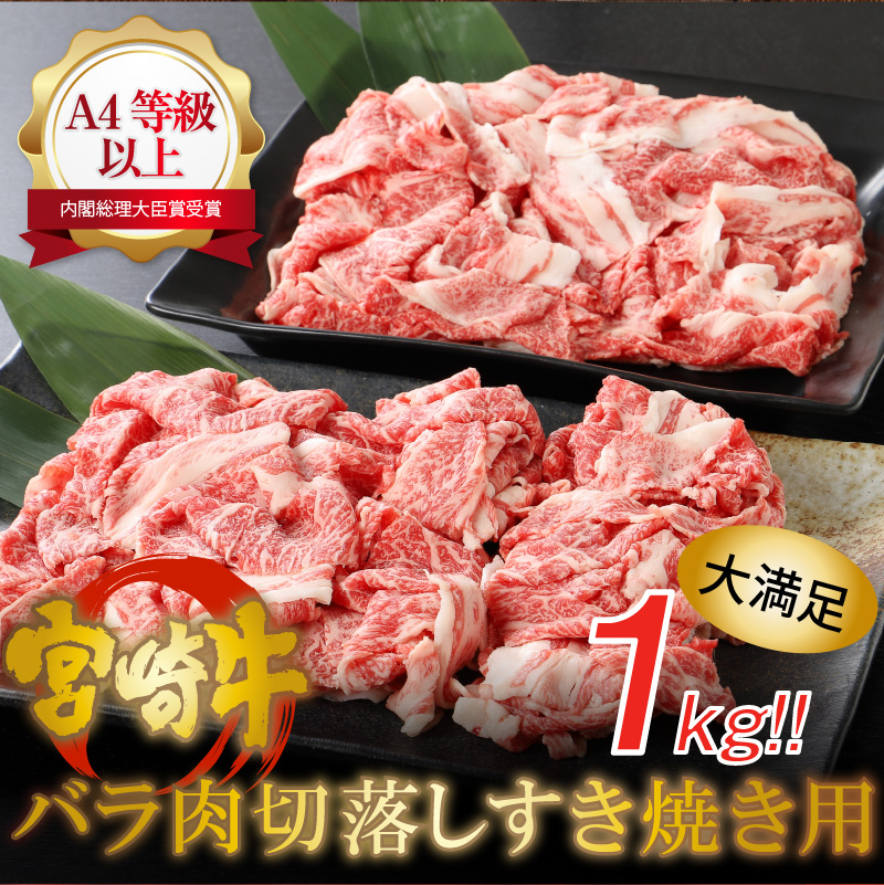 K16_0005 <宮崎牛バラ肉切落しすき焼き用1kg(500g×2パック)A4等級以上>