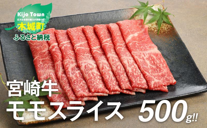 K18_0018<宮崎牛 モモ スライス500g>