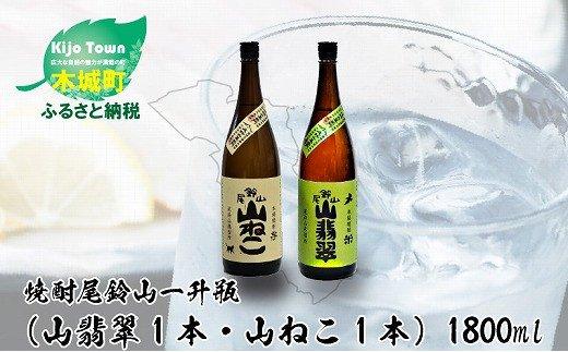 K08_0003 <焼酎尾鈴山一升瓶(山翡翠1本・山ねこ1本)>