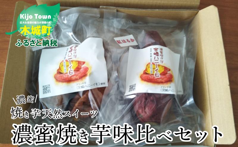 K27_0002 濃蜜焼き芋味比べセット
