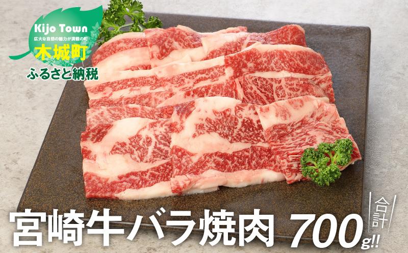 K18_0020<宮崎牛 バラ 焼肉700g>