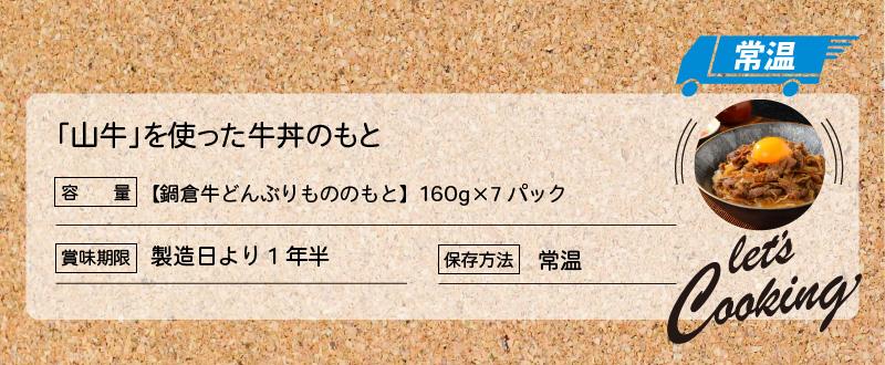 K16_0013 黒毛和牛「山牛」使用!牛丼のもと(7パック)
