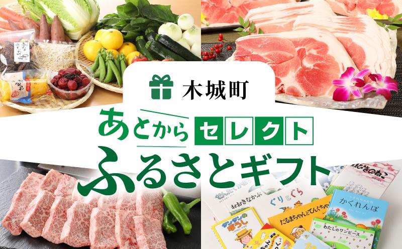 K99-006_あとからセレクト【ふるさとギフト】6万円