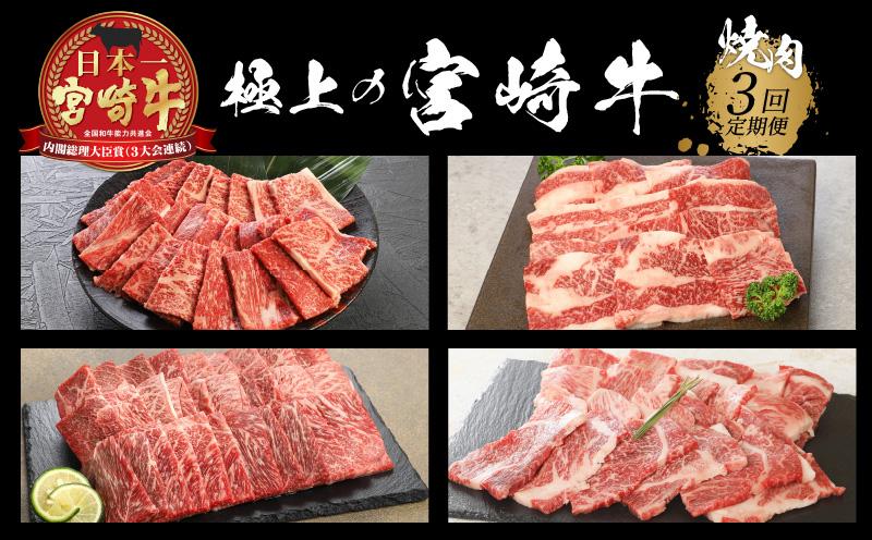 K18_T003 <極上の宮崎牛 焼肉3回定期便>
