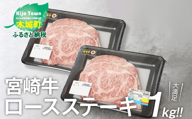 K18_0011<宮崎牛ロースステーキ1kg>