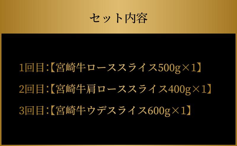 K18_T004 <極上の宮崎牛 すきしゃぶ3回定期便>