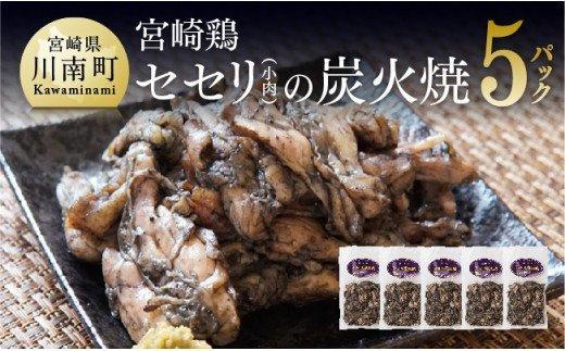 小肉(せせり)の炭火焼 5パック