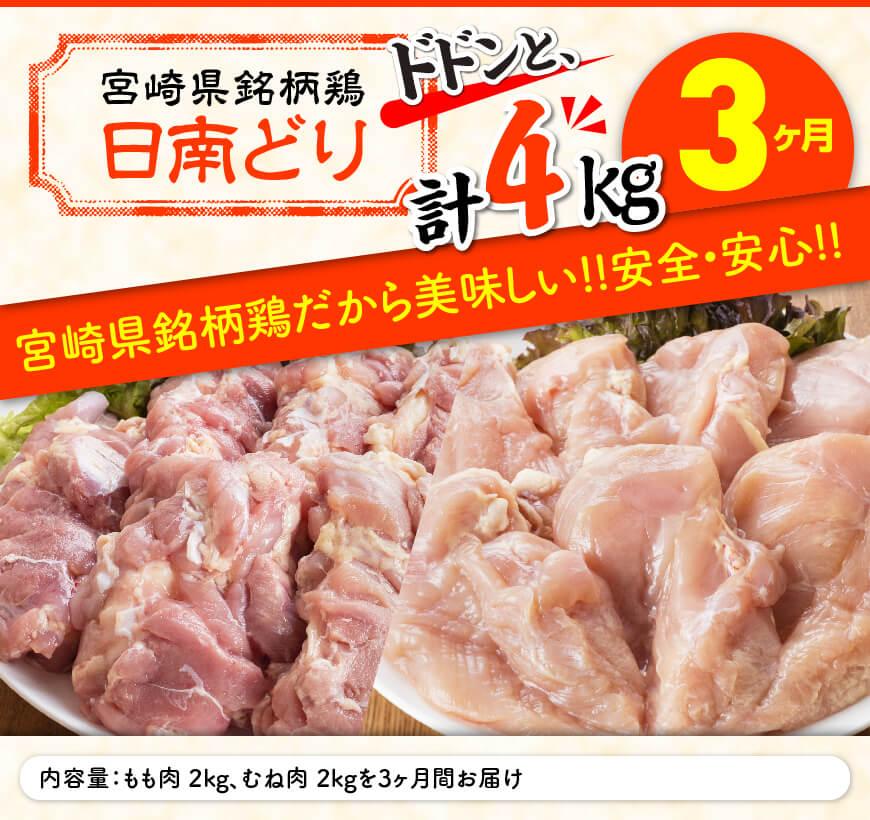 日南どり もも肉2kg&むね肉2kgセット 計4kg 【3ヶ月定期便】