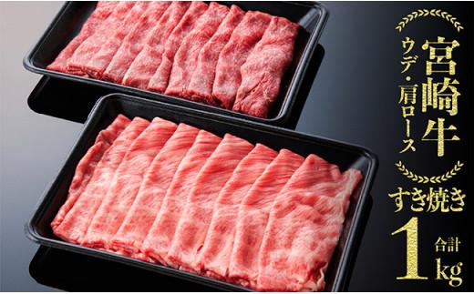 宮崎牛すき焼きセット1.0kg