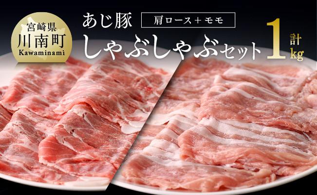 【令和3年8月発送分】あじ豚しゃぶセット(肩ロースしゃぶ&モモしゃぶ)【冷蔵発送】