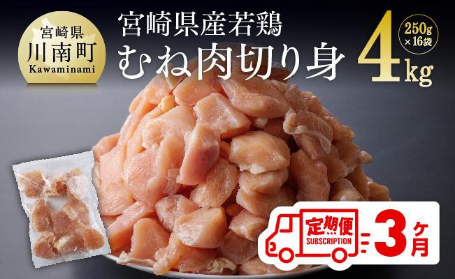 【3ヶ月定期便】宮崎県産若鶏むね切身4.0kg〈小分けで便利!〉