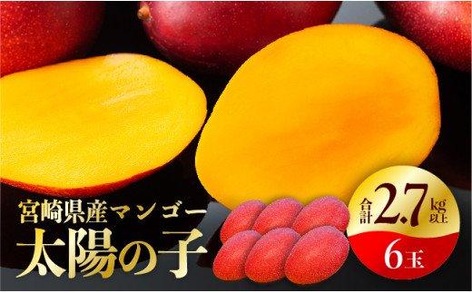 宮崎マンゴー『太陽の子』6玉(2.7kg以上)