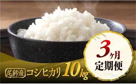 こしひかり(有洗米)定期便10kg×3ヶ月