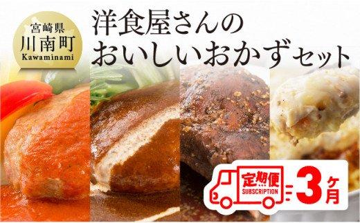 洋食屋さんのおいしいおかずセット 【3ヶ月定期便】