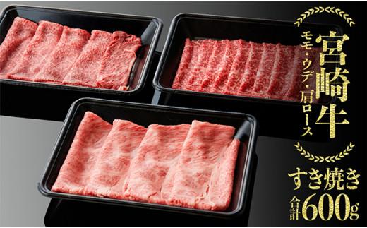 宮崎牛すき焼きセット600g
