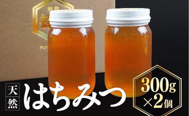 川南町産純粋はちみつ(百花密)300g×2