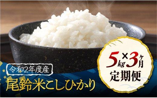 令和2年度産こしひかり5kg×3カ月(毎月15日前後にお届け!)