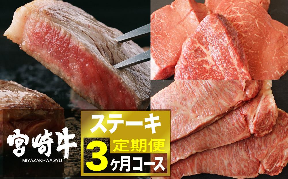 宮崎牛ステーキ 3ヶ月コース