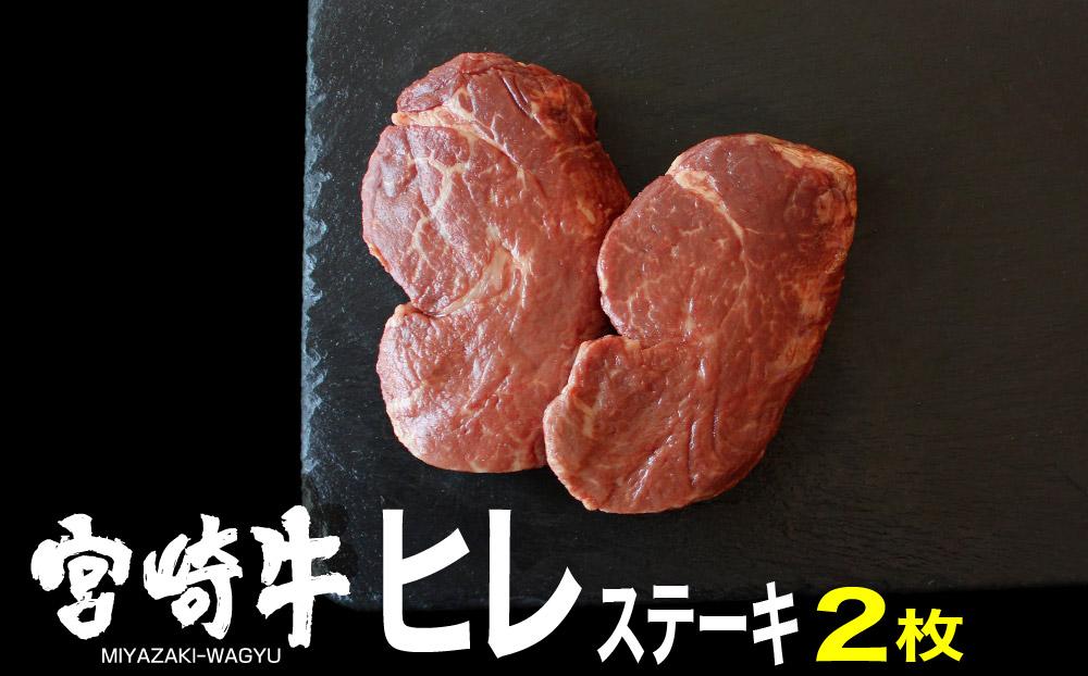 宮崎牛ヒレステーキ150g×2