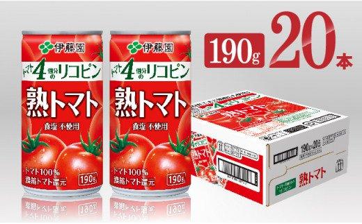 熟トマト190g(缶20本入り)