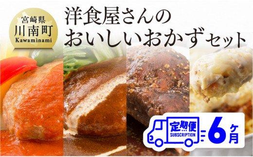 洋食屋さんのおいしいおかずセット 【6ヶ月定期便】