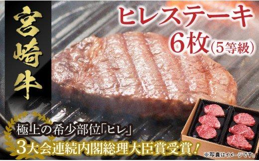 宮崎牛ヒレステーキ6枚(5等級)